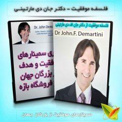 فلسفه موفقیت دکتر جان اف دی مارتینی Dr. John F.Dmartini
