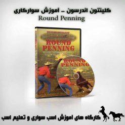 آموزش تربیت اسب در مسیر بسته