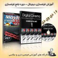 آموزش فیلم سازی دیجیتال - دوره جامع فیلمسازی