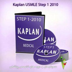 کاپلان USMLE Step 1 2010 یو اس ام ال ای
