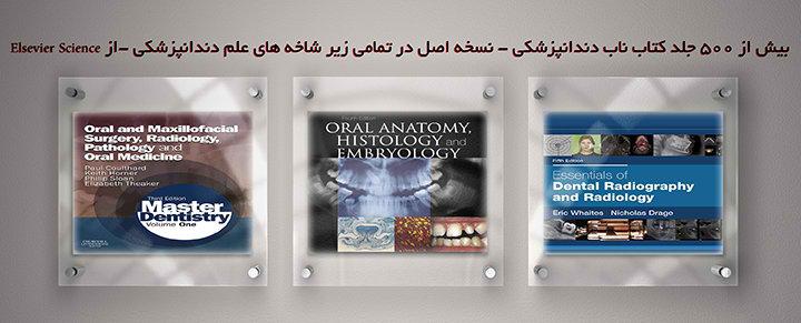 کتاب های دندانپزشکی - لیست کامل