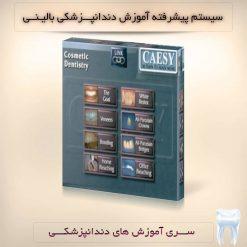 آموزش دندانپزشکی بالینی