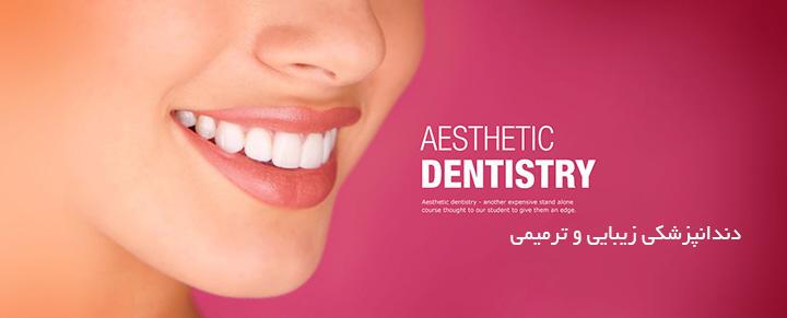 فیلم های دندانپزشکی ترمیمی و زیبایی
