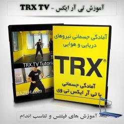 آموزش تی آر ایکس در خانه - TRX TV