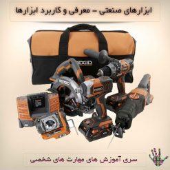 ابزارهای صنعتی - معرفی و کاربرد ابزارها