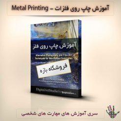 چاپ بر روی فلز - آموزش چاپ روی فلزات