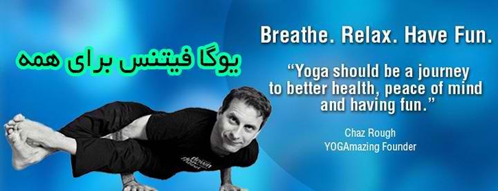 آموزش یوگا فیتنس برای همه