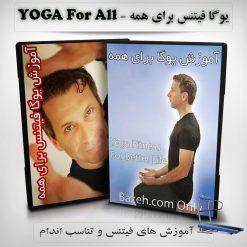 آموزش یوگا فیتنس - یوگا برای همه