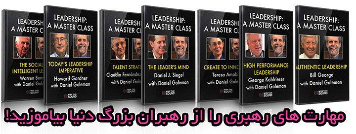 آموزش رهبری و مدیریت حرفه ای