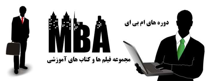دوره های ام بی ای - MBA