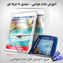 آموزش شنا و غواصی - مبتدی تا حرفه ای