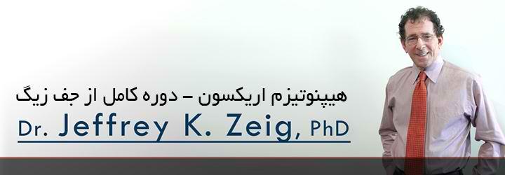 هیپنوتیزم اریکسون از جف زیگ