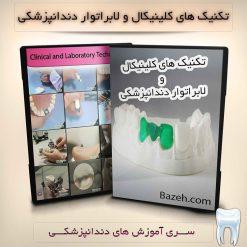 تکنیک های کلینیکال و لابراتوار دندانپزشکی