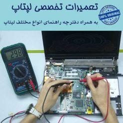 مجموعه کامل آموزش تعمیرات لپتاپ + دفترچه راهنمای تمام لپتاپ ها
