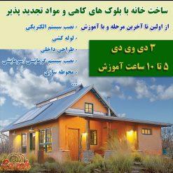 آموزش ساخت خانه با بلوک های کاهی و مواد تجدید پذیر