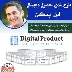 سیستم طرح ریزی محصول دیجیتال ابن پیگن