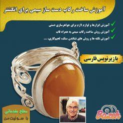 ساخت رکاب سیمی انگشتر با زیرنویس فارسی