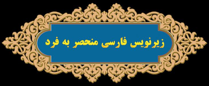 زیرنویس فارسی مجموعه قورباغه را قورت بده
